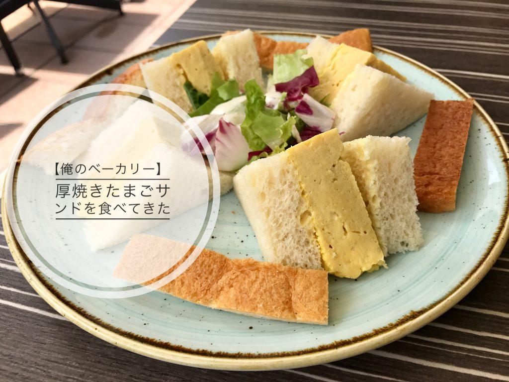 恵比寿カフェ【俺のベーカリー】の厚焼きたまごサンドを食べ ...